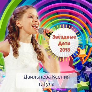 Даильнева-Ксения.jpg