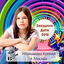 Ксеня Незнамова