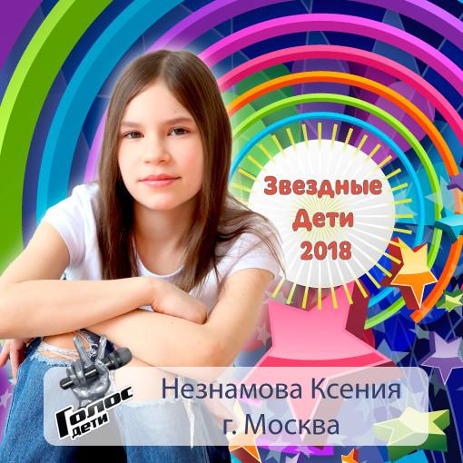 Ксения-Незнамова.jpg
