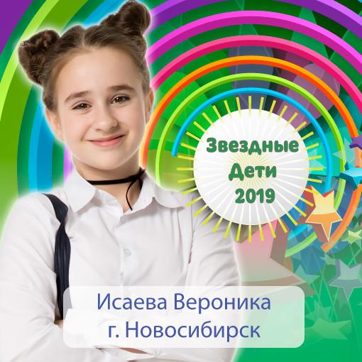 Вероника-Исаева.jpg
