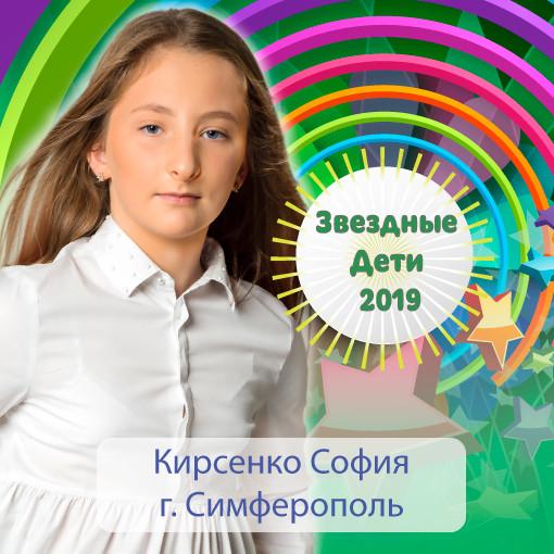 Кирсенко-София.jpg