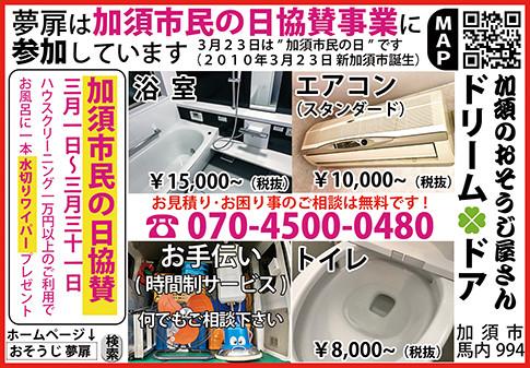 かぞまぐ,加須市,おそうじ,エアコンクリーニング,ハウスクリーニング,夢扉,加須