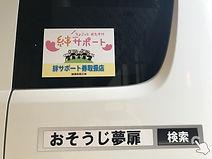 絆サポート券 加須市 ハウスクリーニング エアコンクリーニング 浴室 レンジフード 換気扇 清掃