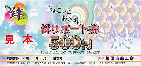 絆サポート券 加須市商工会 ハウスクリーニング 加須市 エアコンクリーニング 浴室 レンジフード