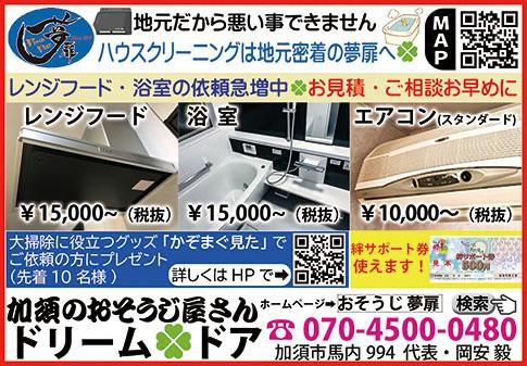 かぞまぐ 加須市 羽生市 絆サポート券 ハウスクリーニング エアコンクリーニング