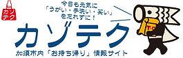 加須市 羽生市 ハウスクリーニング エアコンクリーニング 絆サポート券