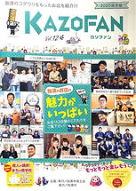kazofan 加須市 羽生市 ハウスクリーニング エアコンクリーニング 絆サポート券