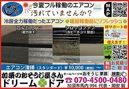 加須市 羽生市 ハウスクリーニング 絆サポート券