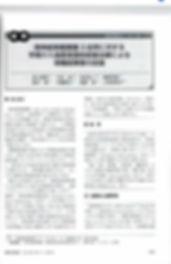 臨床放射線 論文ページ1.jpg