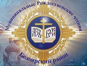 Логотип РЧ-2021.jpg