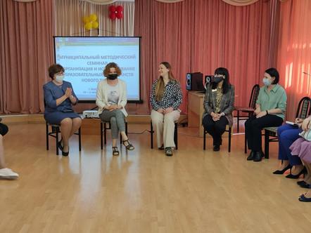 """Методический семинар """"Организация и использование образовательных пространств нового типа"""""""