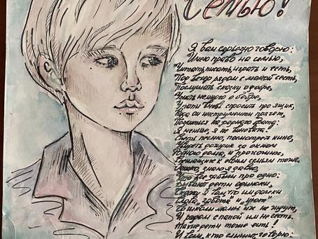 Организация и проведение муниципального конкурса плакатов «Права человека глазами детей»