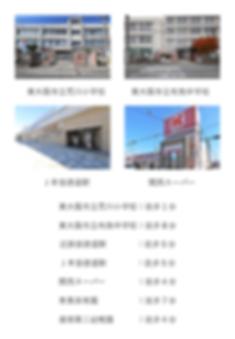 プレミアムステージ俊徳道駅前PART2周辺環境の写真.png