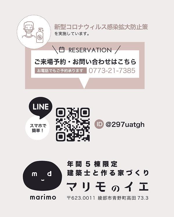 マリモのイエinsta広告_アートボード 1 のコピー 3.jpg