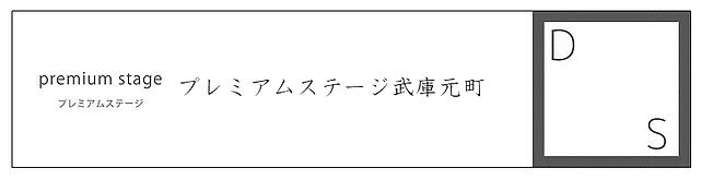プレミアムステージ武庫元町|見出し.png