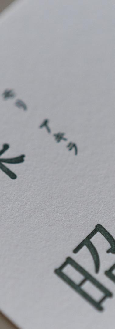 有限会社フォレスト_ロゴ&名刺デザイン