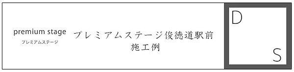 プレミアムステージ俊徳道駅前|見出し|分譲済.jpg