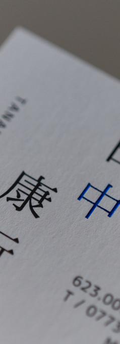 田中開発有限会社_ロゴ&名刺デザイン