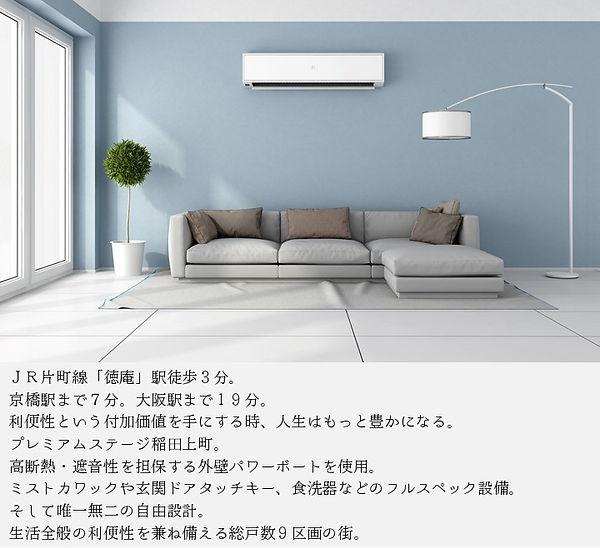 プレミアムステージ稲田上町物件ページのメインビジュアル