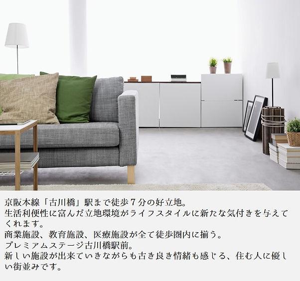 プレミアムステージ古川橋駅前の物件ページのメインビジュアル