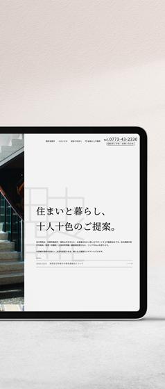 田中開発有限会社_ホームページリニューアル