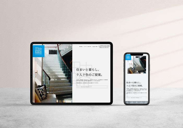 田中開発有限会社ホームページリニューアル