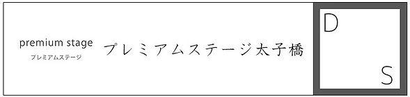 プレミアムステージ太子橋|見出し.jpg