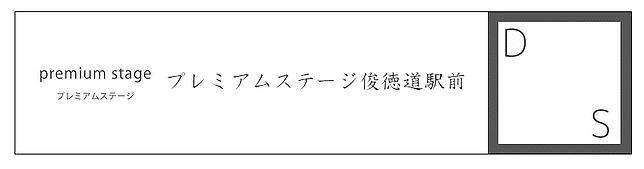 プレミアムステージ俊徳道駅前|見出し.png