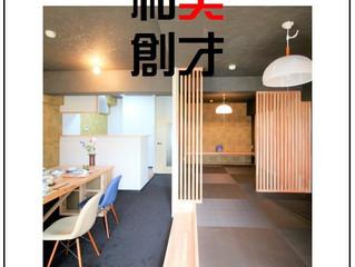 ONE工務店:和美創才 デザイナーズリノベーションいよいよ最終段階です。