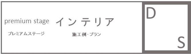 大昌コーポレーション|施工例│インテリア見出し (2).jpg