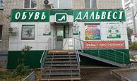 Магазин Калинина.jpg