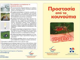 Ενημέρωση για την ελονοσία