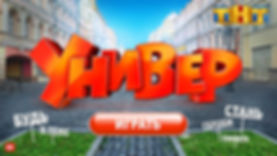 game_univer.jpg