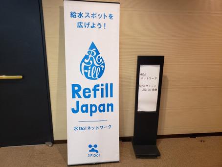 Refill サミット2021 in 京都開催!