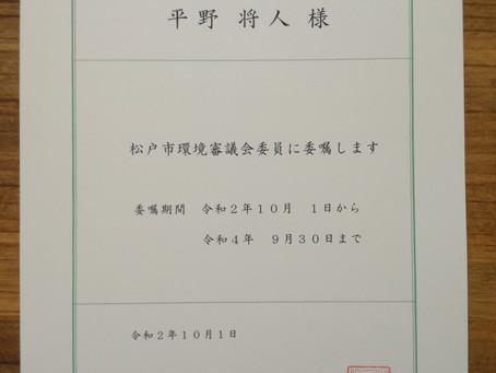 松戸市環境審議会委員の委嘱を受けました