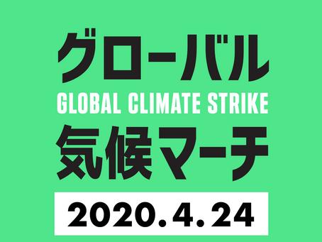 4・24デジタル気候マーチに参加しよう!