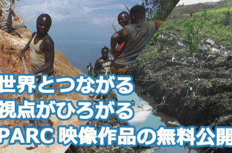 環境/人権問題を考える様々な動画が無料公開中