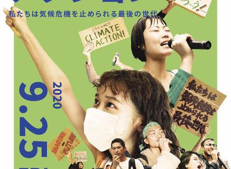 今日は世界気候アクション0925です!