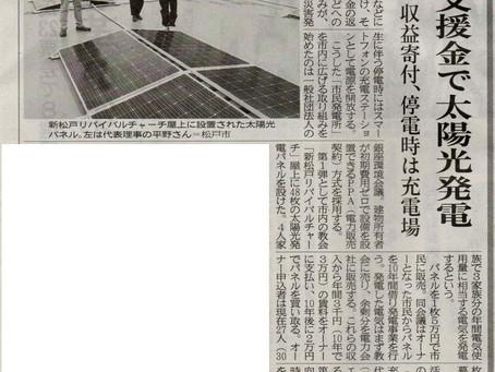 【メディア掲載】千葉日報に掲載されました