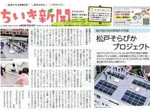 【メディア掲載】ちいき新聞、松戸つうしんに掲載されました