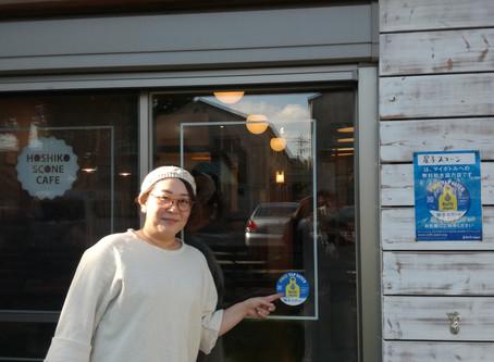 Refill 松戸協力店第3号!星子スコーンさん参加!