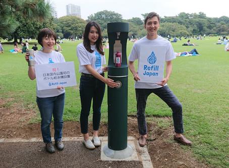 新宿御苑に日本の公園初のボトル給水機!