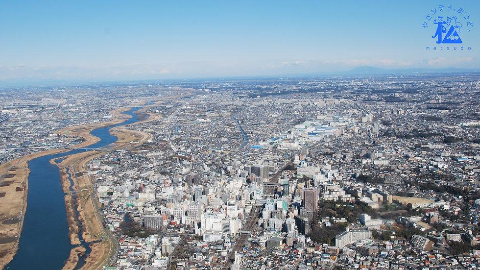 松戸航空写真.jpg