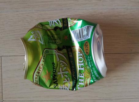 アルミ缶、縦に潰す?横に潰す?