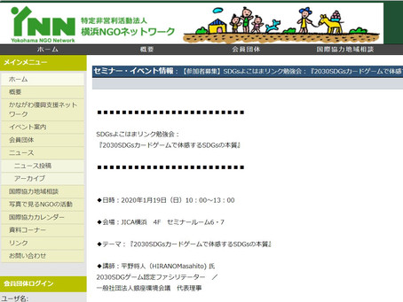 2030SDGsゲーム横浜開催