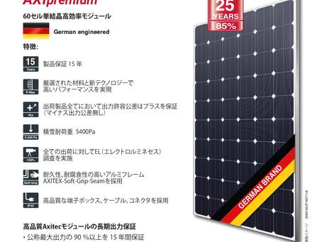 松戸市民発電所1号で使用のパネルについて