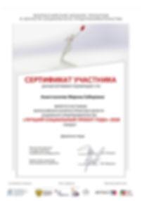 Сертификат ЛСПГ 2018 Ахметгалиева (1).jp