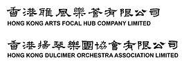 HKADHC and HKDOA.jpg