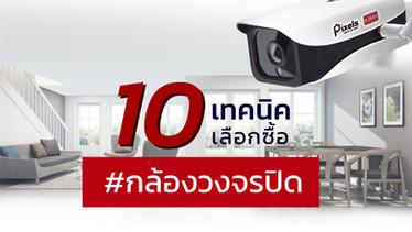 10 เทคนิคเลือกซื้อกล้องวงจรปิด