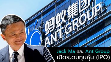 Jack Ma และ Ant Group เปิดระดมทุนหุ้น (IPO)
